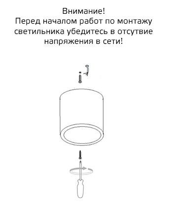 gipsovyj-nakladnoj-svetilnik